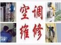 温州锦绣路 吴桥路维修拆装空调//维修热水器//维修洗衣机煤