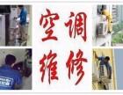 温州江滨路专业空调维修 空调加氟 空调清洗