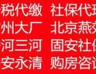 办理河北霸州大厂燕郊香河固安社保个税咨询购房资质