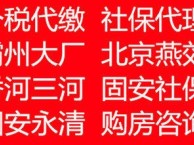 办理河北大厂燕郊霸州固安香河社保个税落户及购房资质咨询