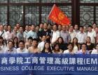 在职MBA学习,增加职业竞争筹码