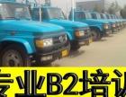 重庆主城学大货车B2照驾校软 9800包拿B2照过