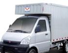 微型厢式小货车载货