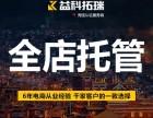 陕西益科拓瑞网络科技有限公司,网店托管 网店代运营