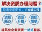 深圳各种工程资质办理,诚信、高效