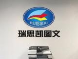 北京安貞橋附近24小時圖文快印店標書裝訂彩色打印
