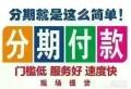 广州手机分期付款0首付正品行货假一罚十