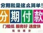 上海苹果7 Plus 分期付款 上班族 大学生 0首付
