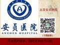 房颤的诊断北京安贞医院专家挂号