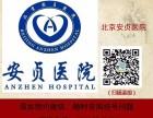 北京安贞医院心内科吴学思网上挂号预约
