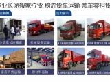 北京货车电话-北京长途搬家拉货-北京货运信息部物流公司