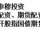 四川地区最好的股票配资公司