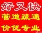 广州越秀区杨箕村疏通厕所疏通下水道清理化粪池随约随到