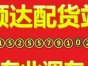 专业调车(武威)物流配载 回程车返程车及大件运输