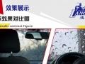 用速镀车不怕下大雨 寻找区域合伙人