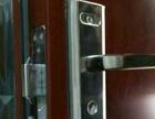 开锁 修锁 换防盗锁芯