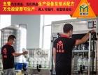 加盟好项目洗衣液生产设备洗洁精生产设备加盟AAA