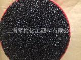 上海厂家直销 高档吹膜黑色母粒  PE吹膜色母粒