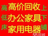 光谷,关山,江夏,徐东回收家具,空调,电脑