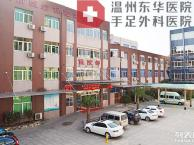 温州专业骨科医院在哪