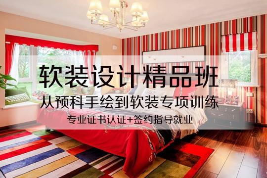 上海室内设计培训 CAD施工图培训