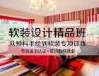 上海软装设计培训 实战大师案例教学 快速入门到精通