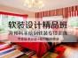 上海软装培训 家居装潢设计培训就业班