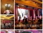 龙庭婚庆加盟 婚庆 投资金额 1万元以下