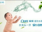 刘涛代言《泉来》净水器是中国厨房直饮机缔...