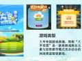 全新娱乐+金融教育游戏 大亨帝国游戏 上线了!
