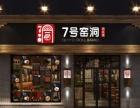 陕西特色餐饮店招商,7号窑洞凉皮肉夹馍全国加盟代理