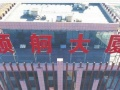 兴庆周边 天鹅湖小镇南侧 写字楼 9600平米