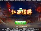 友乐江西棋牌 棋牌代理合作协议 赣州 高利润 零风险