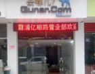 福建旅百通国际旅行社霞浦世纪锦园营业部