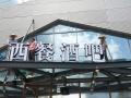 东莞专业制作广告招牌、户外广告、LED亮化工程等