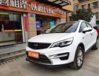 上海喜相逢以租代购低首付分期当天买新车不看资质车型不限