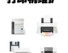 复印机 打印机维修 换硒鼓 加粉 加墨 卡纸 租赁