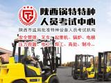 西安焊工培训班 陕西电工考试 高处作业报名复审