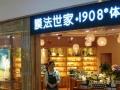 广州面膜品牌—膜法世家,楚潜装饰出品