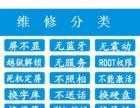 中兴/大牛/小牛/牛魔王换外屏显示屏触摸屏主板维修