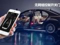 淮安OBD厂家供应一号保镖手机控车新商机好项目