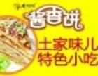 香姥姥酱香饼加盟