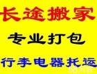 北京通州搬家物流公司 京城老字号,搬家一口价,中途不加价