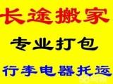 北京到全國設備運輸 整車零擔 空車配貨 搬家貨運 免費提貨