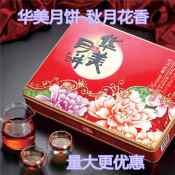 华美月饼 秋月花香 商场销量领先月饼