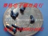 精密电子螺钉/微型螺钉/光学用螺钉小螺钉
