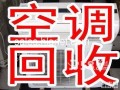 杭州二手空调回收二手电脑回收