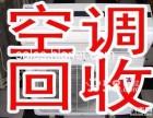 杭州二手办公家具回收电脑空调回收