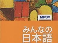 零基础日语轻松学,尽在大连梯思维日语培训