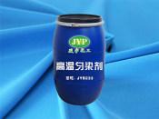 上海染色修补剂价格_广东优质染色助剂品牌